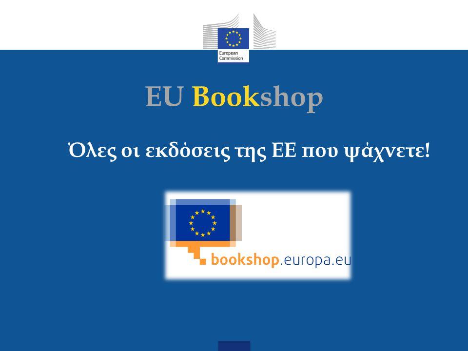 EU Bookshop Όλες οι εκδόσεις της ΕΕ που ψάχνετε!