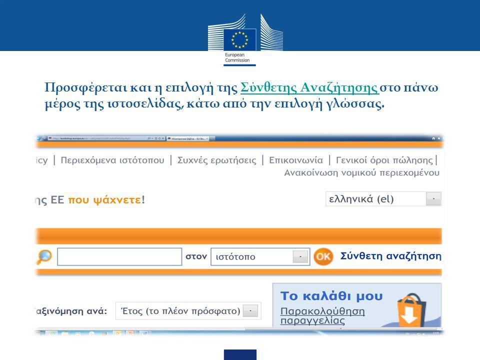 Προσφέρεται και η επιλογή της Σύνθετης Αναζήτησης στο πάνω μέρος της ιστοσελίδας, κάτω από την επιλογή γλώσσας.Σύνθετης Αναζήτησης