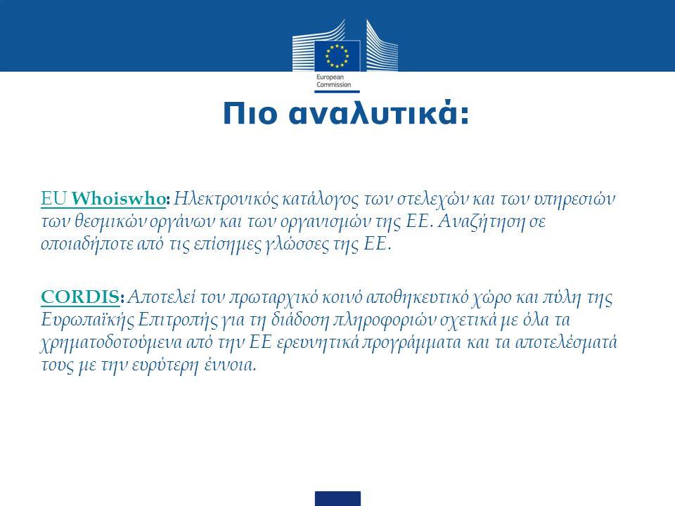 Πιο αναλυτικά: EU WhoiswhoEU Whoiswho: Ηλεκτρονικός κατάλογος των στελεχών και των υπηρεσιών των θεσμικών οργάνων και των οργανισμών της ΕΕ.