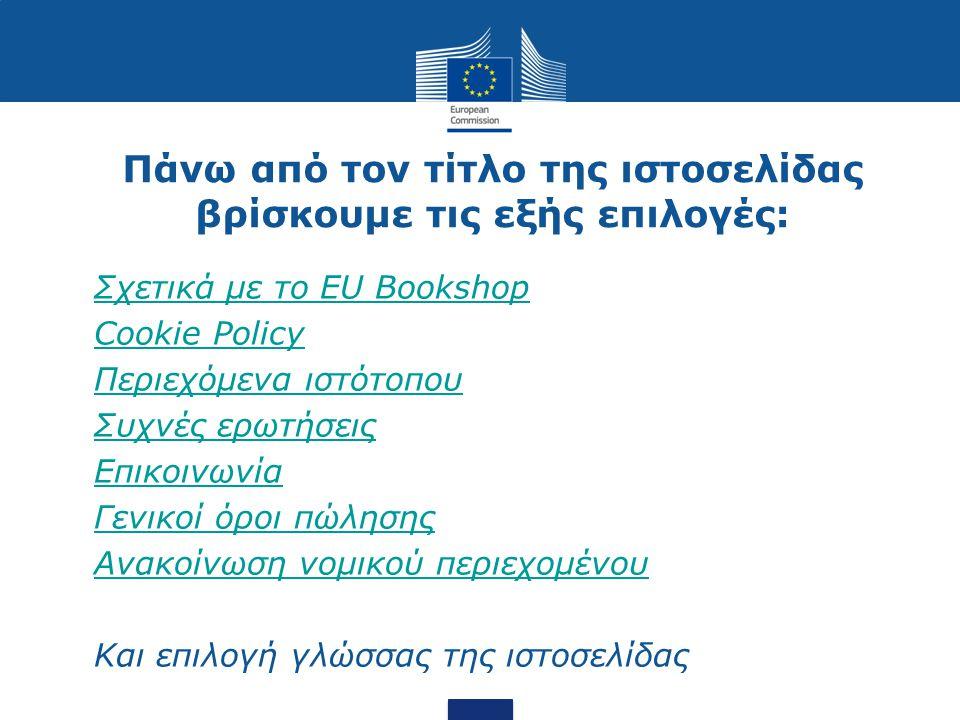 Πάνω από τον τίτλο της ιστοσελίδας βρίσκουμε τις εξής επιλογές: Σχετικά με το EU Bookshop Cookie Policy Περιεχόμενα ιστότοπου Συχνές ερωτήσεις Επικοινωνία Γενικοί όροι πώλησης Ανακοίνωση νομικού περιεχομένου Και επιλογή γλώσσας της ιστοσελίδας