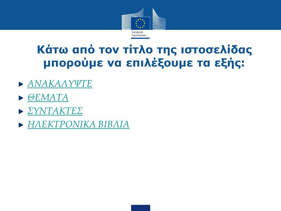 Το ΑΝΑΚΑΛΥΨΤΕ περιλαμβάνει: Top 10 Νέες κυκλοφορίες Ευρωπαϊκό έτος Ανάπτυξης 2015 The history of the European Commission Για να κατανοήσουμε τις πολιτικές της Ευρωπαϊκής Ένωσης Ο προϋπολογισμός της ΕΕ στη χώρα μου Εύκολα αναγνώσματα για την ΕΕ Δικαιώματα των πολιτών Η γωνία των παιδιών Εικονογραφημένες εκδόσεις