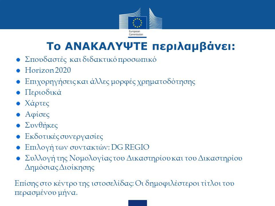 Το ΘΕΜΑΤΑ περιλαμβάνει: Δραστηριότητες της Ευρωπαϊκής Ένωσης (1646) Δίκαιο και δικαιοσύνη (989) Εξωτερικές σχέσεις (345) Εμπόριο – Ανταγωνισμός (565) Οικονομία – Δημοσιονομικά θέματα (685) Κοινωνικά θέματα (1125) Πληροφόρηση – Παιδεία –Πολιτιστικά θέματα – Αθλητισμός (1028) Γεωργία – Δασοκομία – Αλιεία (624) Βιομηχανία – Επιχειρήσεις – Υπηρεσίες (355) Ενέργεια (78) Μεταφορές (152) Περιβάλλον – Οικολογία (418) Επιστημονική και τεχνολογική έρευνα (324) Στατιστικές (519)