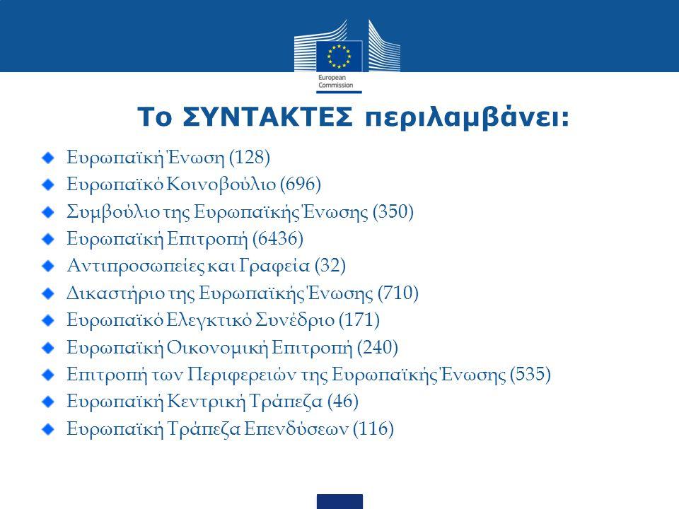 Το ΣΥΝΤΑΚΤΕΣ περιλαμβάνει: Ευρωπαϊκή Ένωση (128) Ευρωπαϊκό Κοινοβούλιο (696) Συμβούλιο της Ευρωπαϊκής Ένωσης (350) Ευρωπαϊκή Επιτροπή (6436) Αντιπροσωπείες και Γραφεία (32) Δικαστήριο της Ευρωπαϊκής Ένωσης (710) Ευρωπαϊκό Ελεγκτικό Συνέδριο (171) Ευρωπαϊκή Οικονομική Επιτροπή (240) Επιτροπή των Περιφερειών της Ευρωπαϊκής Ένωσης (535) Ευρωπαϊκή Κεντρική Τράπεζα (46) Ευρωπαϊκή Τράπεζα Επενδύσεων (116)