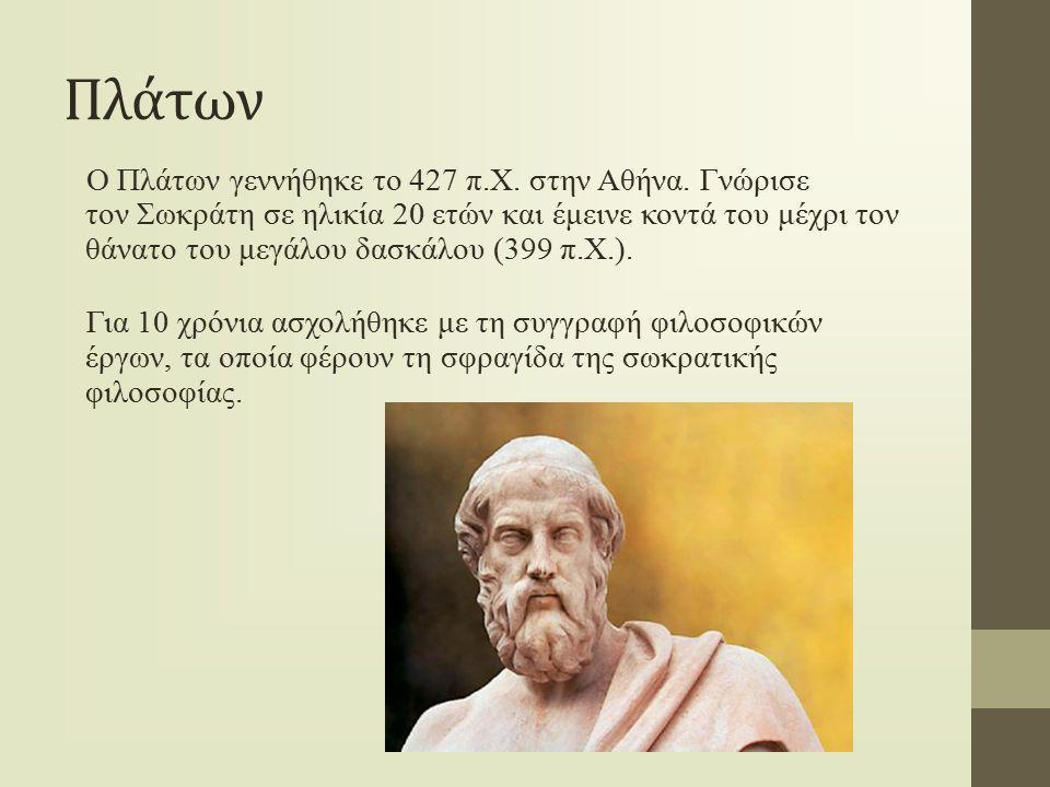 Πλάτων Ο Πλάτων γεννήθηκε το 427 π.Χ. στην Αθήνα. Γνώρισε τον Σωκράτη σε ηλικία 20 ετών και έμεινε κοντά του μέχρι τον θάνατο του μεγάλου δασκάλου (39
