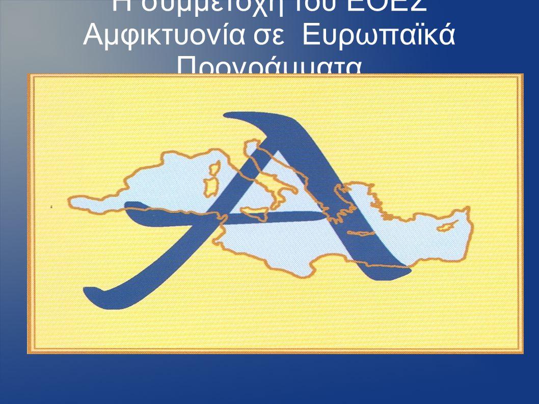 Η συμμετοχή του ΕΟΕΣ Αμφικτυονία σε Ευρωπαϊκά Προγράμματα