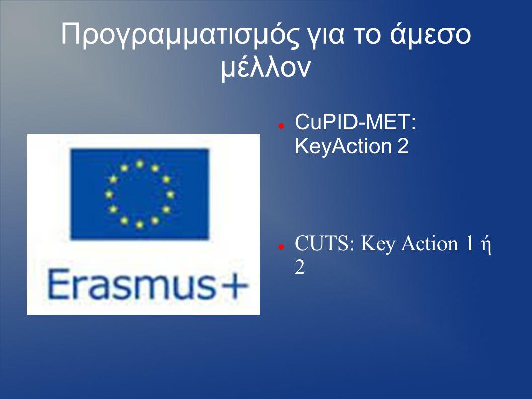 Προγραμματισμός για το άμεσο μέλλον CuPID-MET: ΚeyAction 2 CUTS: Key Action 1 ή 2