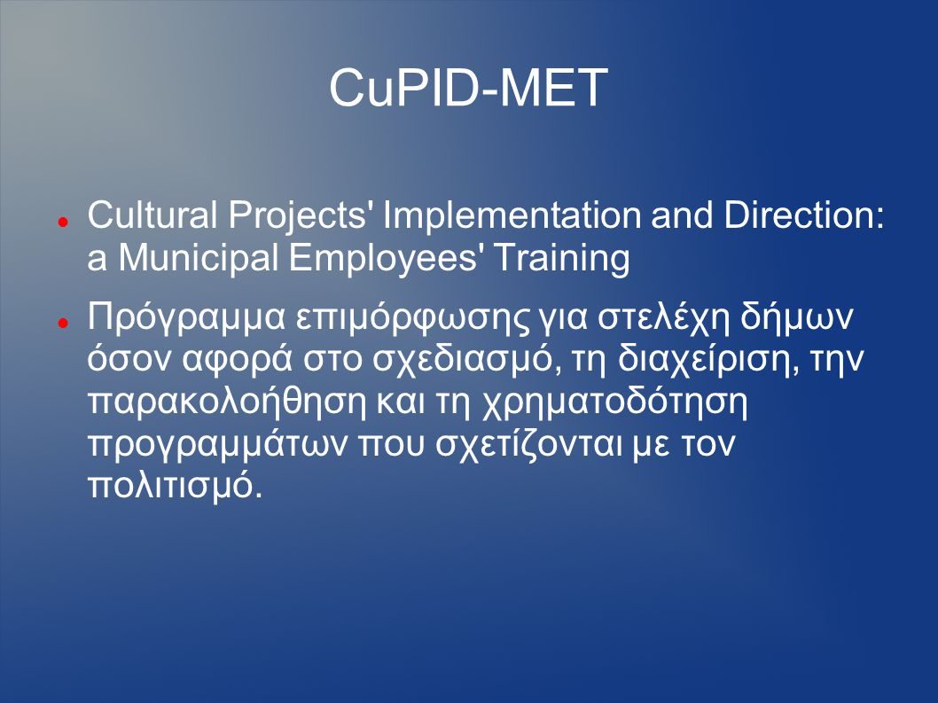 CuPID-MET Cultural Projects' Implementation and Direction: a Municipal Employees' Training Πρόγραμμα επιμόρφωσης για στελέχη δήμων όσον αφορά στο σχεδ