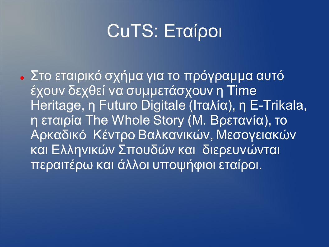 CuTS: Εταίροι Στο εταιρικό σχήμα για το πρόγραμμα αυτό έχουν δεχθεί να συμμετάσχουν η Time Heritage, η Futuro Digitale (Ιταλία), η E-Trikala, η εταιρία The Whole Story (Μ.