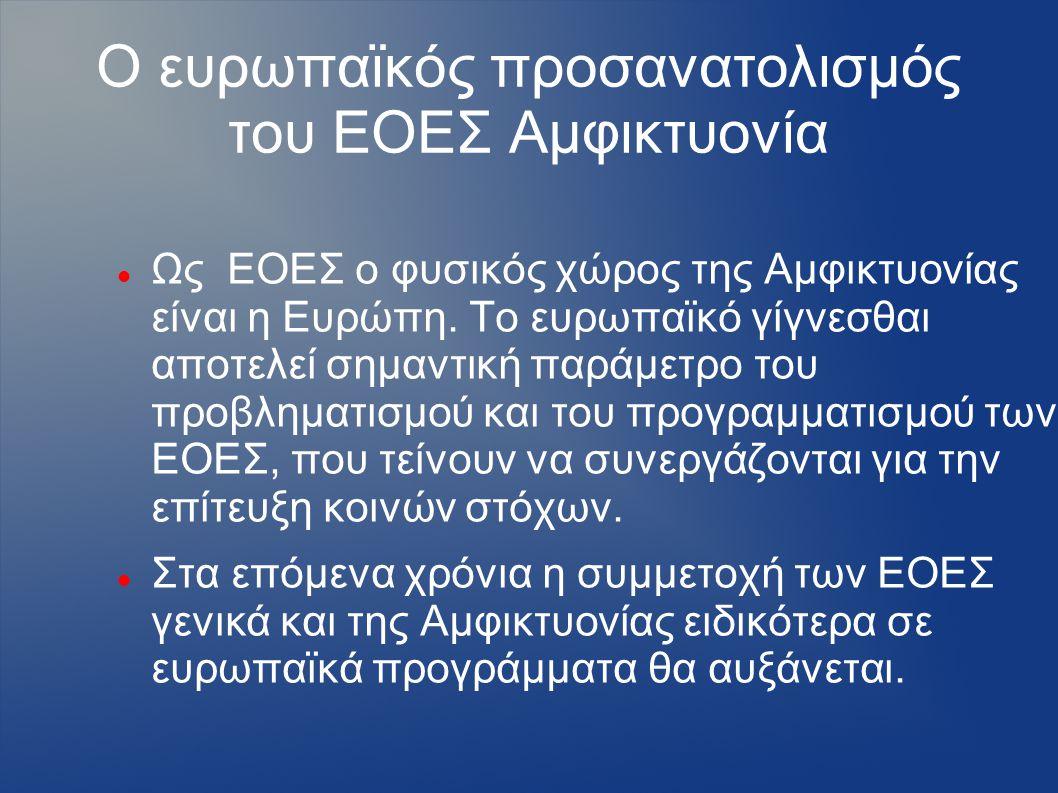 Ο ευρωπαϊκός προσανατολισμός του ΕΟΕΣ Αμφικτυονία Ως ΕΟΕΣ ο φυσικός χώρος της Αμφικτυονίας είναι η Ευρώπη.