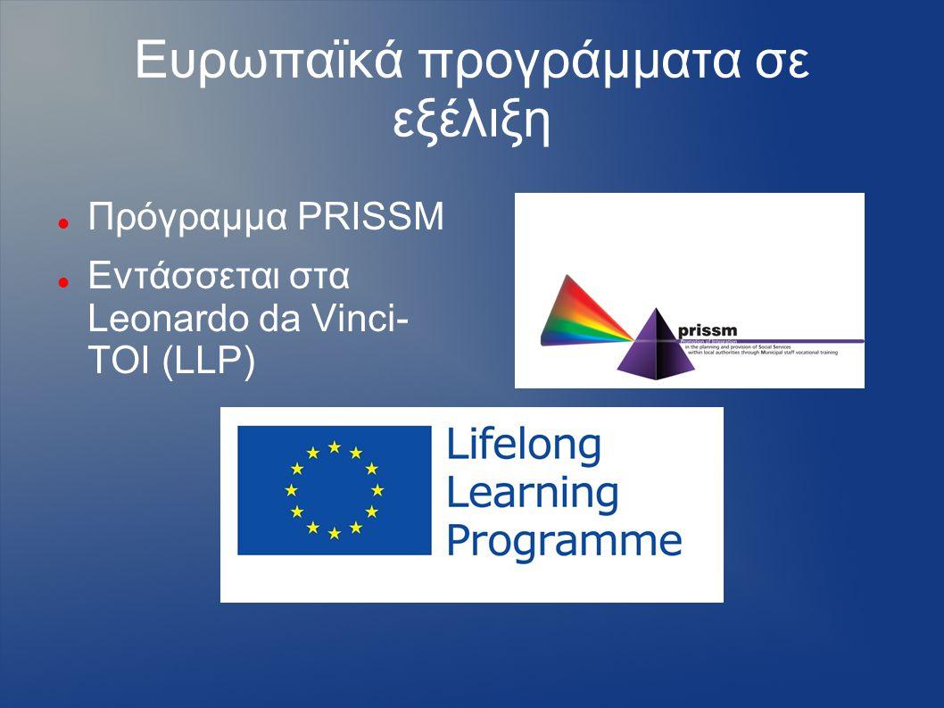 Ευρωπαϊκά προγράμματα σε εξέλιξη Πρόγραμμα PRISSM Εντάσσεται στα Leonardo da Vinci- TOI (LLP)