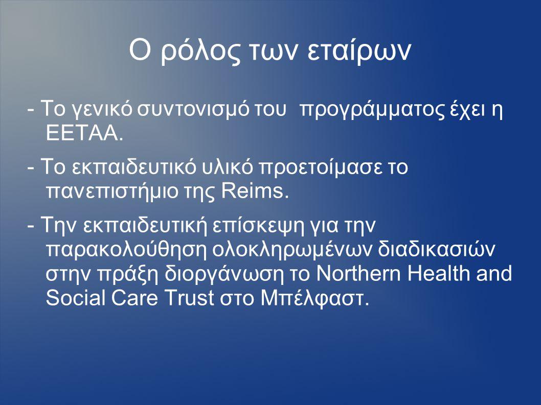 Ο ρόλος των εταίρων - Το γενικό συντονισμό του προγράμματος έχει η ΕΕΤΑΑ.