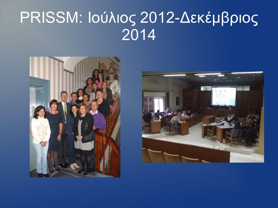 PRISSM: Ιούλιος 2012-Δεκέμβριος 2014