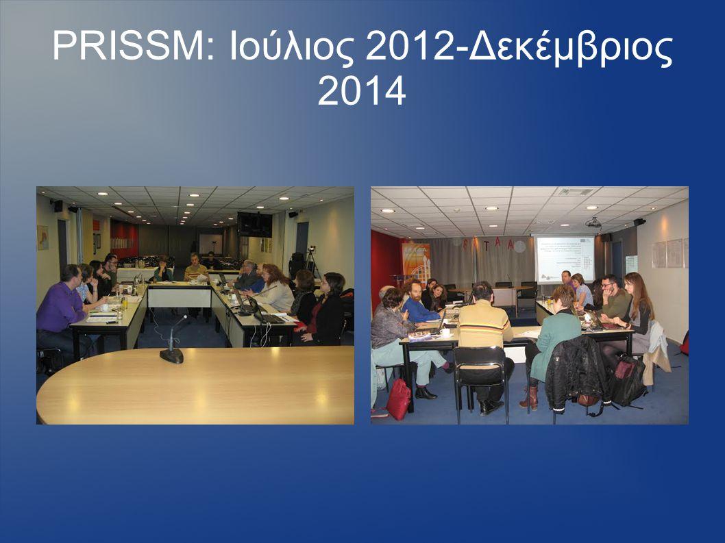 PRISSM: Πλατφόρμα τηλε- εκπαίδευσης, ένα μοναδικό εργαλείο http://etraining.prissm- eu.com Ή μέσω της ιστοσελίδας του προγράμματος: www.prissm-eu.com