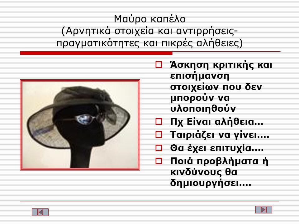 Μαύρο καπέλο (Αρνητικά στοιχεία και αντιρρήσεις- πραγματικότητες και πικρές αλήθειες)  Άσκηση κριτικής και επισήμανση στοιχείων που δεν μπορούν να υλοποιηθούν  Πχ Είναι αλήθεια…  Ταιριάζει να γίνει….