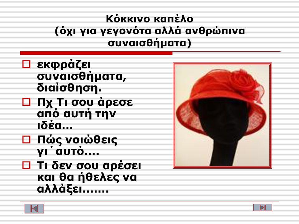 Κόκκινο καπέλο (όχι για γεγονότα αλλά ανθρώπινα συναισθήματα)  εκφράζει συναισθήματα, διαίσθηση.