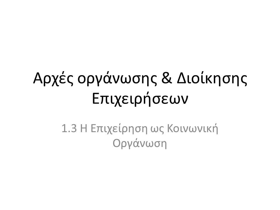 Αρχές οργάνωσης & Διοίκησης Επιχειρήσεων 1.3 Η Επιχείρηση ως Κοινωνική Οργάνωση