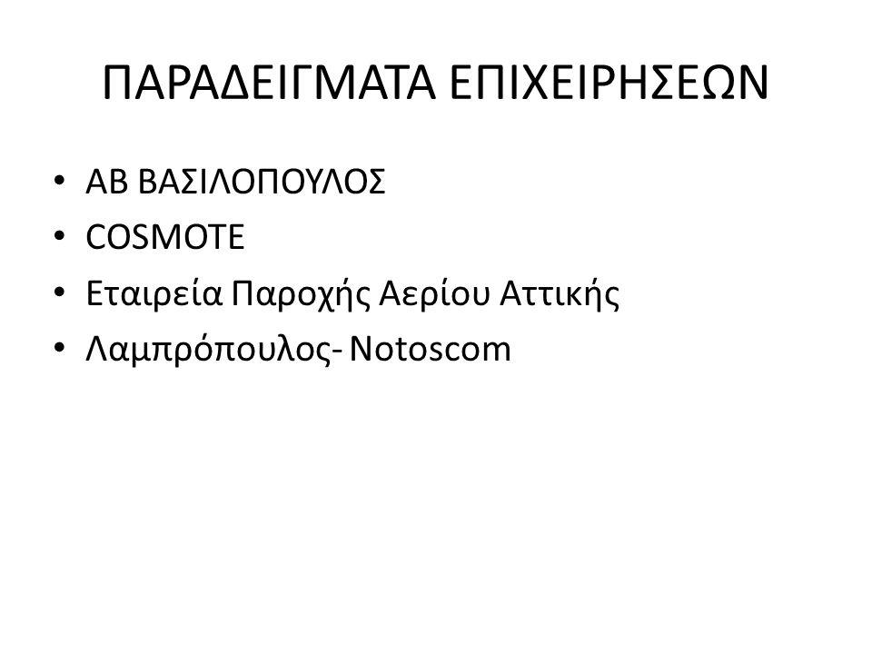 ΠΑΡΑΔΕΙΓΜΑΤΑ ΕΠΙΧΕΙΡΗΣΕΩΝ ΑΒ ΒΑΣΙΛΟΠΟΥΛΟΣ COSMOTE Εταιρεία Παροχής Αερίου Αττικής Λαμπρόπουλος- Notoscom