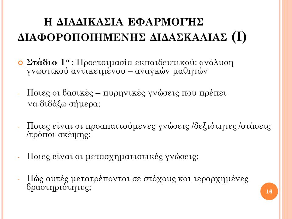 Η ΔΙΑΔΙΚΑΣΙΑ ΕΦΑΡΜΟΓΉΣ ΔΙΑΦΟΡΟΠΟΙΗΜΕΝΗΣ ΔΙΔΑΣΚΑΛΙΑΣ (Ι) Στάδιο 1 ο : Προετοιμασία εκπαιδευτικού: ανάλυση γνωστικού αντικειμένου – αναγκών μαθητών - Πο