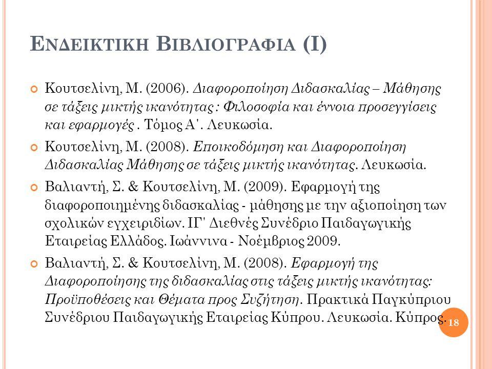 Ε ΝΔΕΙΚΤΙΚΗ Β ΙΒΛΙΟΓΡΑΦΙΑ (Ι) Κουτσελίνη, Μ. (2006). Διαφοροποίηση Διδασκαλίας – Μάθησης σε τάξεις μικτής ικανότητας : Φιλοσοφία και έννοια προσεγγίσε