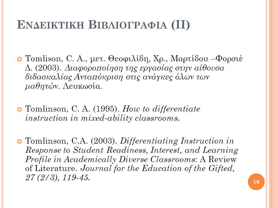 Ε ΝΔΕΙΚΤΙΚΗ Β ΙΒΛΙΟΓΡΑΦΙΑ (ΙΙ) Tomlison, C. A., μετ. Θεοφιλίδη, Χρ., Μαρτίδου –Φορσιέ Δ. (2003). Διαφοροποίηση της εργασίας στην αίθουσα διδασκαλίας Α