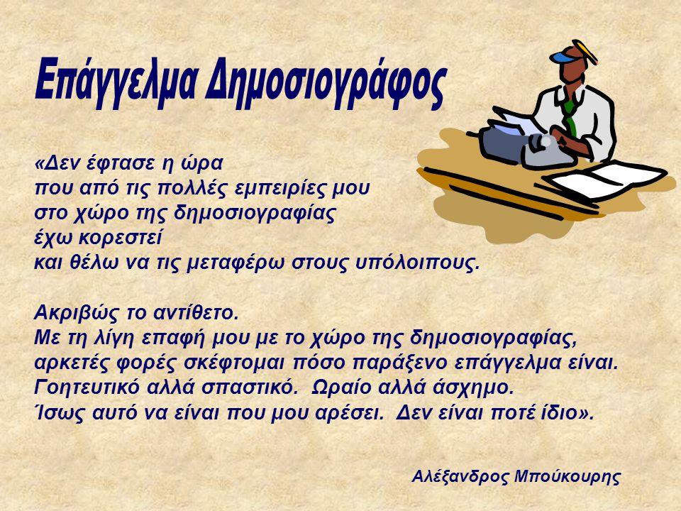 Παρουσίαση – Επιμέλεια: Επικ. Καθηγήτρια Χάρη Σβαλίγκου Aκαδημαϊκό έτος 2012-2013 www.jour.auth.gr
