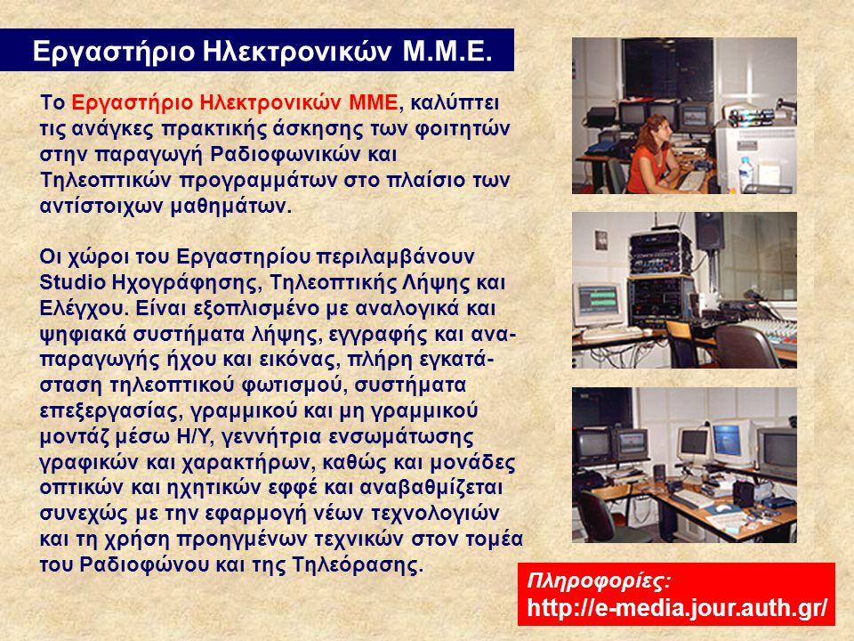 Εργαστήριο Hλεκτρονικών Μ.Μ.Ε.. Tο Eργαστήριο Hλεκτρονικών MME, καλύπτει τις ανάγκες πρακτικής άσκησης των φοιτητών στην παραγωγή Pαδιοφωνικών και Tηλ