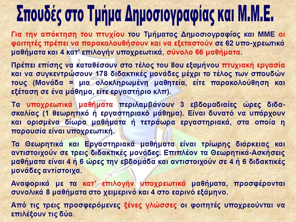 Διδάσκων/oυσαΓνωστικό Αντικείμενο Μ.