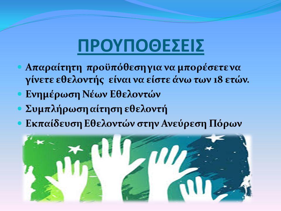 ΠΡΟΥΠΟΘΕΣΕΙΣ Απαραίτητη προϋπόθεση για να μπορέσετε να γίνετε εθελοντής είναι να είστε άνω των 18 ετών. Ενημέρωση Νέων Εθελοντών Συμπλήρωση αίτηση εθε