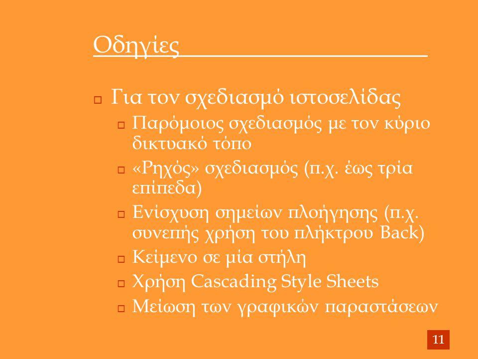 Οδηγίες  Για τον σχεδιασμό ιστοσελίδας  Παρόμοιος σχεδιασμός με τον κύριο δικτυακό τόπο  «Ρηχός» σχεδιασμός (π.χ.