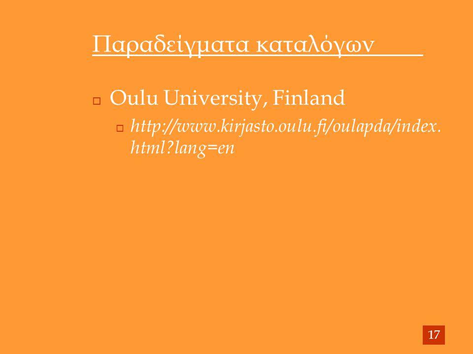 Παραδείγματα καταλόγων  Oulu University, Finland  http://www.kirjasto.oulu.fi/oulapda/index. html?lang=en 17