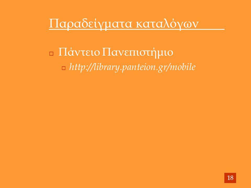 Παραδείγματα καταλόγων  Πάντειο Πανεπιστήμιο  http://library.panteion.gr/mobile 18