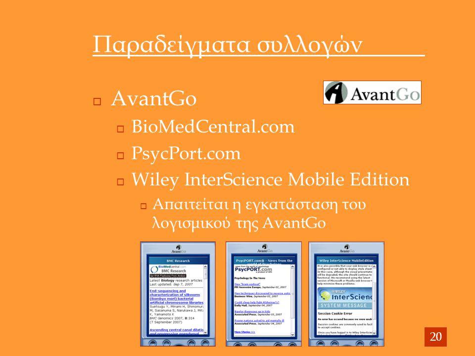 Παραδείγματα συλλογών  AvantGo  BioMedCentral.com  PsycPort.com  Wiley InterScience Mobile Edition  Απαιτείται η εγκατάσταση του λογισμικού της A