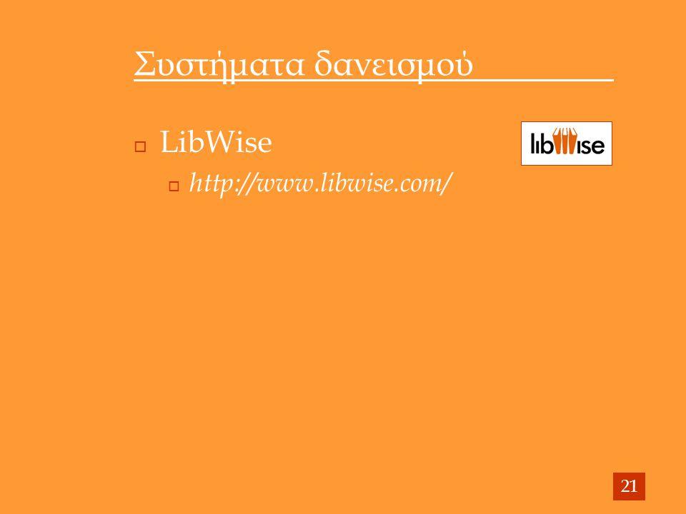 Συστήματα δανεισμού  LibWise  http://www.libwise.com/ 21