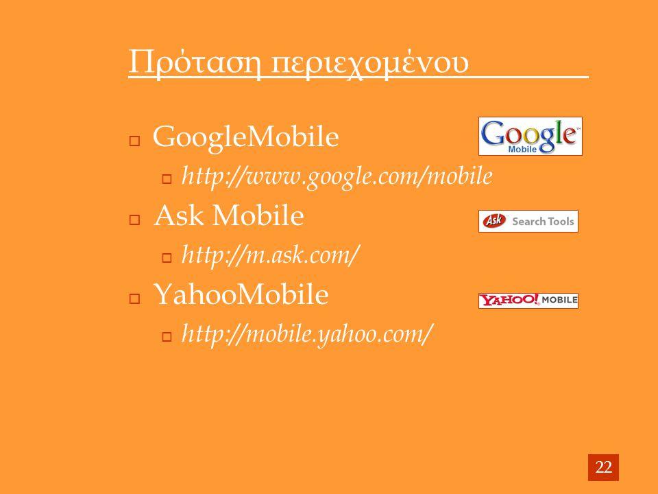 Πρόταση περιεχομένου  GoogleMobile  http://www.google.com/mobile  Ask Mobile  http://m.ask.com/  YahooMobile  http://mobile.yahoo.com/ 22