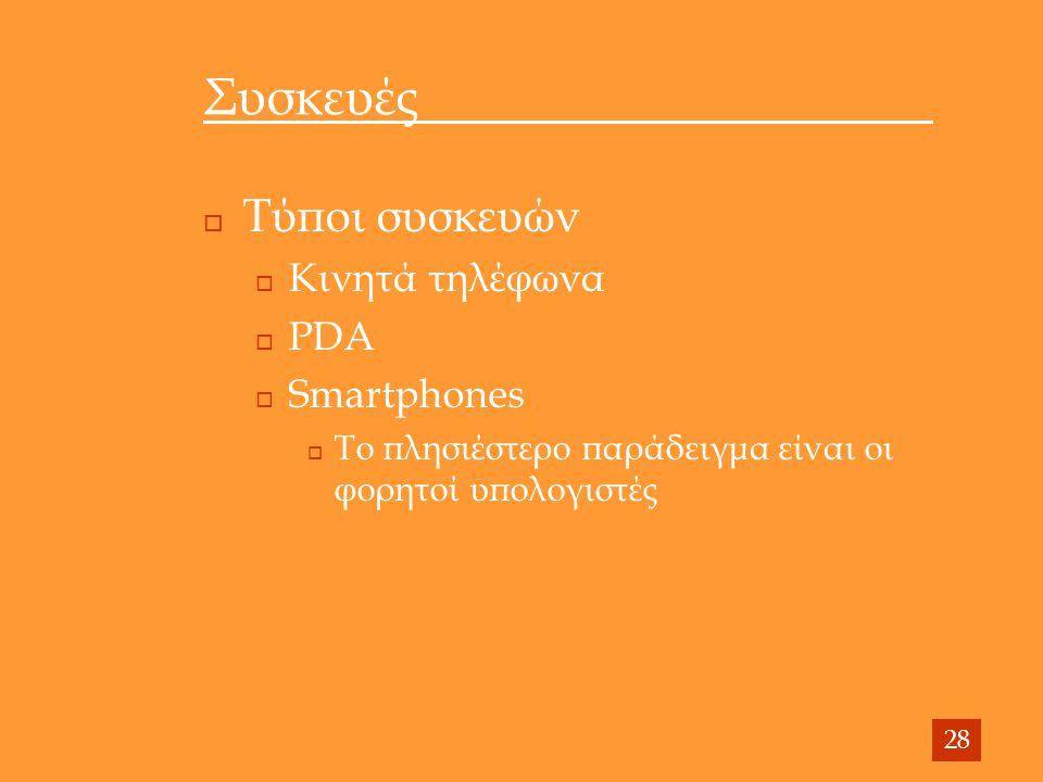 Συσκευές  Τύποι συσκευών  Κινητά τηλέφωνα  PDA  Smartphones  Το πλησιέστερο παράδειγμα είναι οι φορητοί υπολογιστές 28