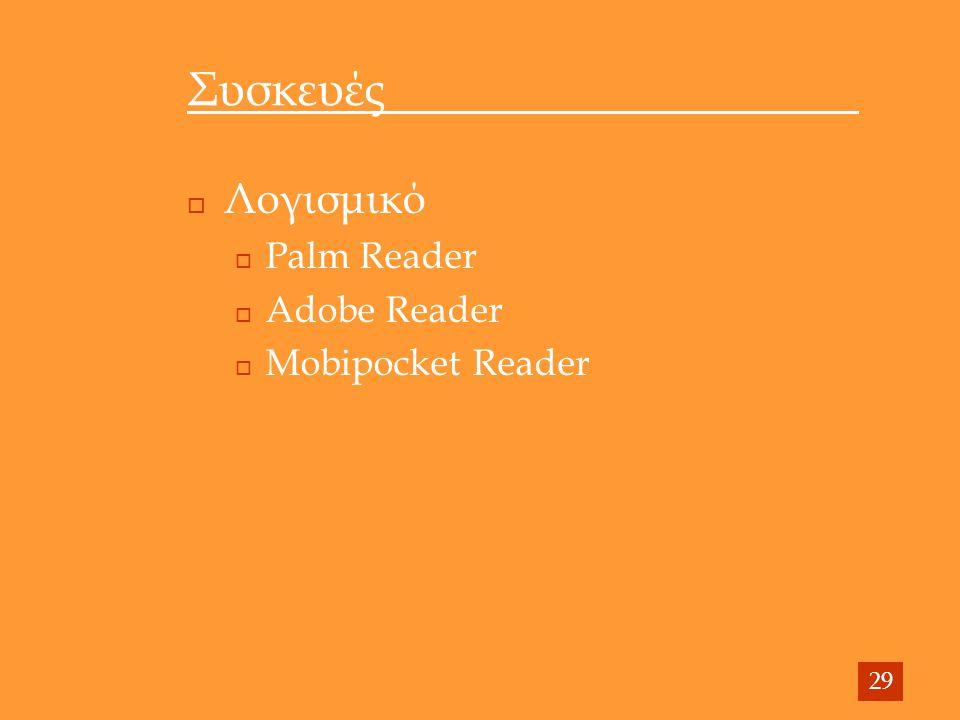 Συσκευές  Λογισμικό  Palm Reader  Adobe Reader  Mobipocket Reader 29