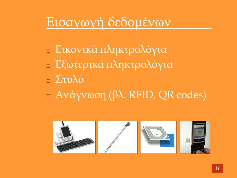 Εισαγωγή δεδομένων  Εικονικά πληκτρολόγια  Εξωτερικά πληκτρολόγια  Στυλό  Ανάγνωση (βλ. RFID, QR codes) 8
