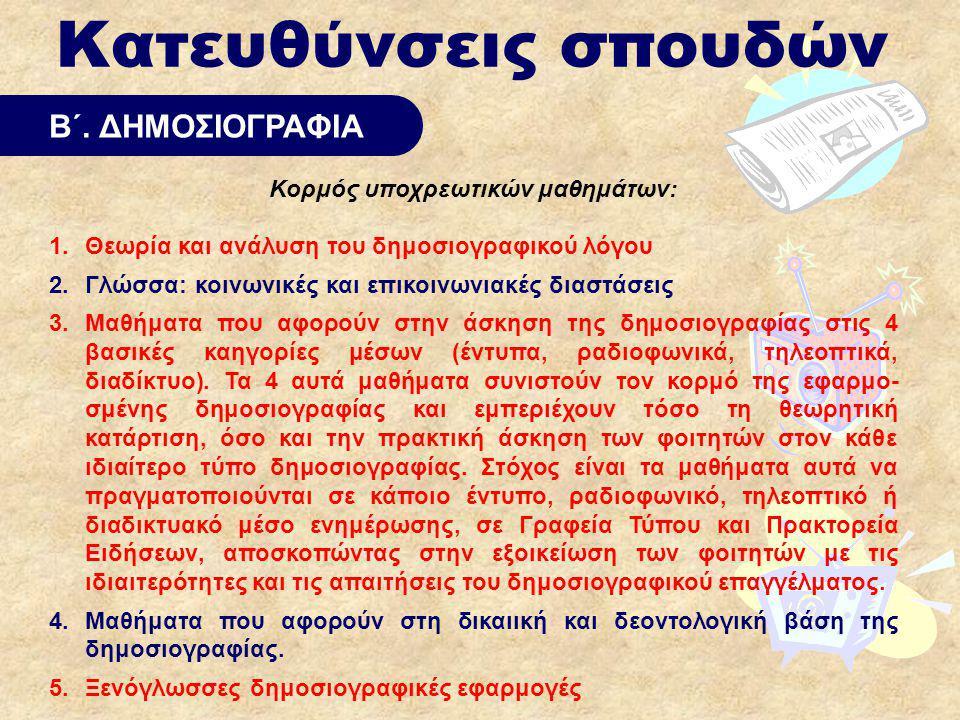 Β΄. ΔΗΜΟΣΙΟΓΡΑΦΙΑ Κορμός υποχρεωτικών μαθημάτων: 1.Θεωρία και ανάλυση του δημοσιογραφικού λόγου 2.Γλώσσα: κοινωνικές και επικοινωνιακές διαστάσεις 3.Μ
