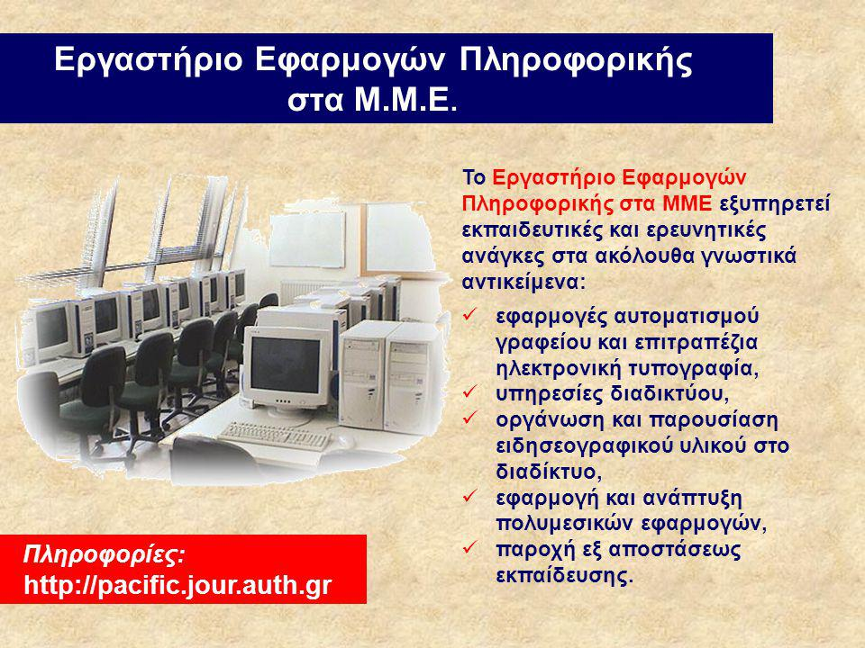 Το Εργαστήριο Εφαρμογών Πληροφορικής στα ΜΜΕ εξυπηρετεί εκπαιδευτικές και ερευνητικές ανάγκες στα ακόλουθα γνωστικά αντικείμενα: εφαρμογές αυτοματισμού γραφείου και επιτραπέζια ηλεκτρονική τυπογραφία, υπηρεσίες διαδικτύου, οργάνωση και παρουσίαση ειδησεογραφικού υλικού στο διαδίκτυο, εφαρμογή και ανάπτυξη πολυμεσικών εφαρμογών, παροχή εξ αποστάσεως εκπαίδευσης.