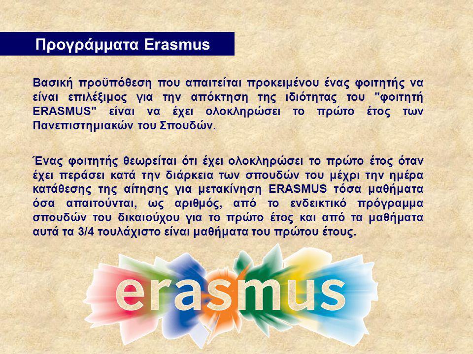 Bασική προϋπόθεση που απαιτείται προκειμένου ένας φοιτητής να είναι επιλέξιμος για την απόκτηση της ιδιότητας του φοιτητή ERASMUS είναι να έχει ολοκληρώσει το πρώτο έτος των Πανεπιστημιακών του Σπουδών.