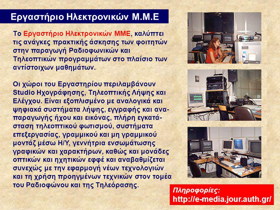 Εργαστήριο Hλεκτρονικών Μ.Μ.Ε.