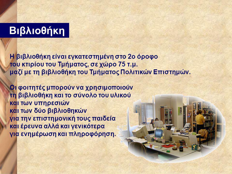 Βιβλιοθήκη Η βιβλιοθήκη είναι εγκατεστημένη στο 2ο όροφο του κτιρίου του Τμήματος, σε χώρο 75 τ.μ.