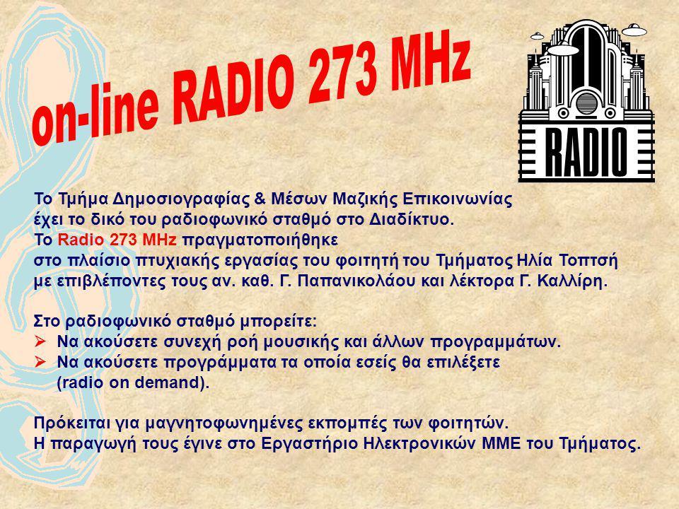 Το Τμήμα Δημοσιογραφίας & Μέσων Μαζικής Επικοινωνίας έχει το δικό του ραδιοφωνικό σταθμό στο Διαδίκτυο.