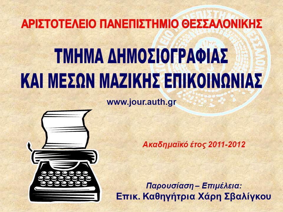Παρουσίαση – Επιμέλεια: Επικ. Καθηγήτρια Χάρη Σβαλίγκου Aκαδημαϊκό έτος 2011-2012 www.jour.auth.gr