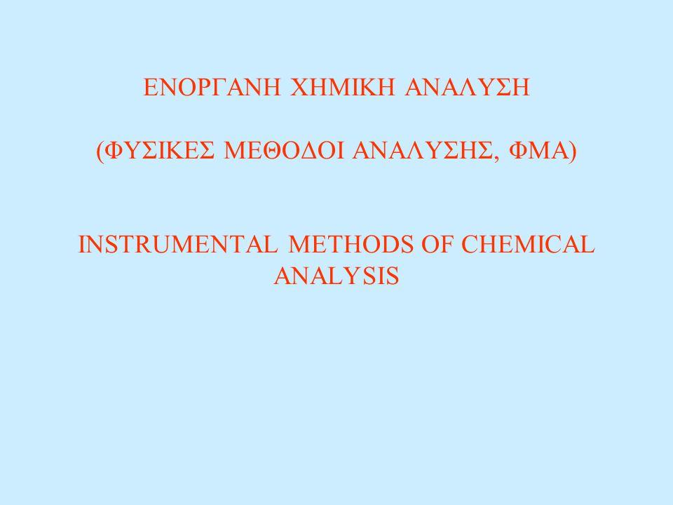 ΕΝΟΡΓΑΝΗ ΧΗΜΙΚΗ ΑΝΑΛΥΣΗ (ΦΥΣΙΚΕΣ ΜΕΘΟΔΟΙ ΑΝΑΛΥΣΗΣ, ΦΜΑ) ΙΝSTRUMENTAL METHODS OF CHEMICAL ANALYSIS