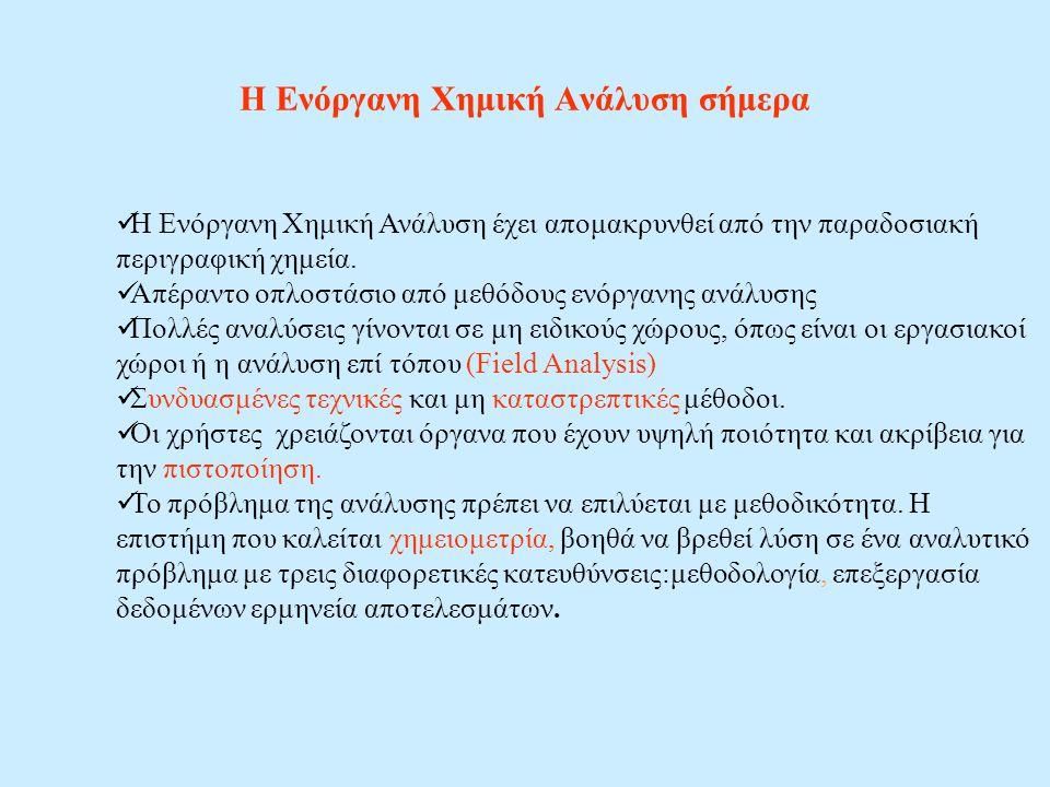 Η Ενόργανη Χημική Ανάλυση σήμερα Η Ενόργανη Χημική Ανάλυση έχει απομακρυνθεί από την παραδοσιακή περιγραφική χημεία. Απέραντο οπλοστάσιο από μεθόδους