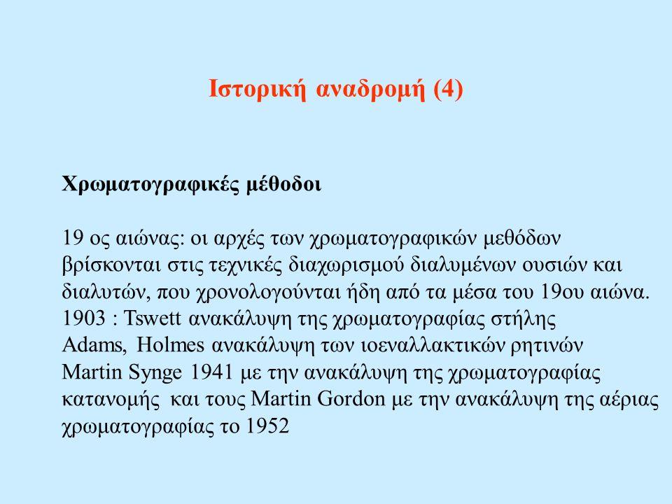 Ιστορική αναδρομή (4) Xρωματογραφικές μέθοδοι 19 ος αιώνας: οι αρχές των χρωματογραφικών μεθόδων βρίσκονται στις τεχνικές διαχωρισμού διαλυμένων ουσιώ