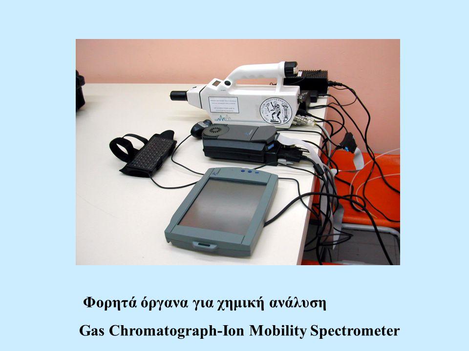 Φορητά όργανα για χημική ανάλυση Gas Chromatograph-Ion Mobility Spectrometer