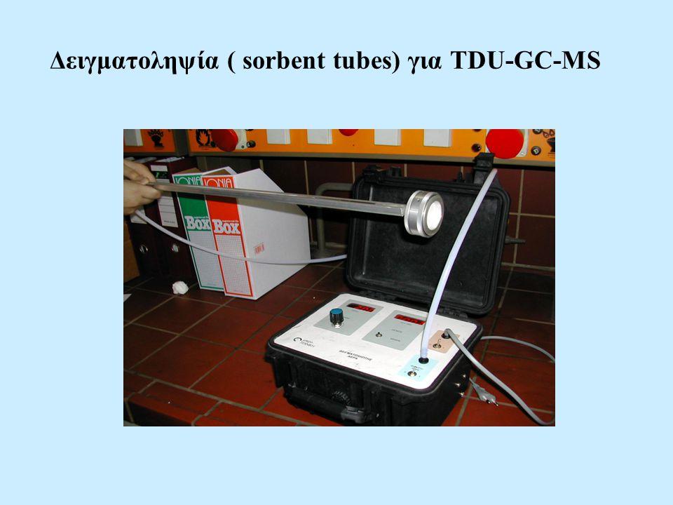 Δειγματοληψία ( sorbent tubes) για TDU-GC-MS