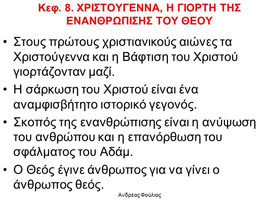 Ανδρέας Φούλιας Κεφ. 8. ΧΡΙΣΤΟΥΓΕΝΝΑ, Η ΓΙΟΡΤΗ ΤΗΣ ΕΝΑΝΘΡΩΠΙΣΗΣ ΤΟΥ ΘΕΟΥ Στους πρώτους χριστιανικούς αιώνες τα Χριστούγεννα και η Βάφτιση του Χριστού